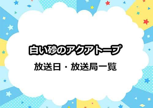 アニメ「白い砂のアクアトープ」の放送日・放送局一覧