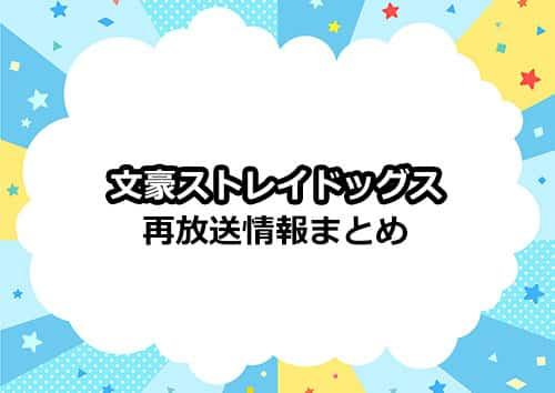 アニメ「文豪ストレイドッグス」の再放送情報まとめ