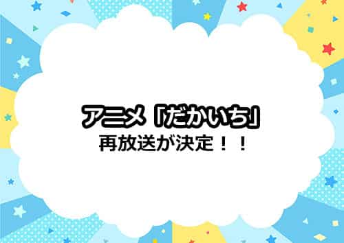 アニメ「だかいち」の再放送が実施となることが決定!