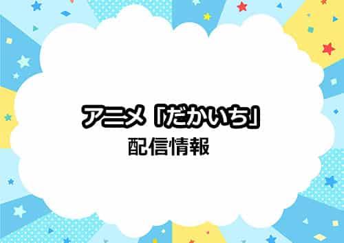 アニメ「だかいち」の配信情報