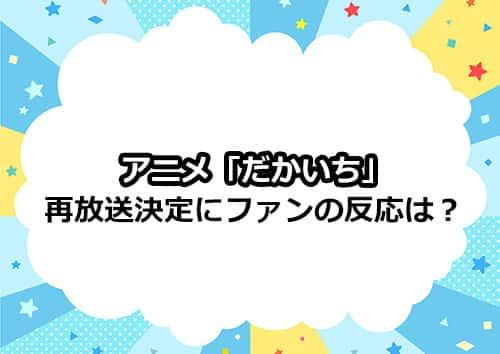 アニメ「だかいち」の再放送決定にファンの反応は?
