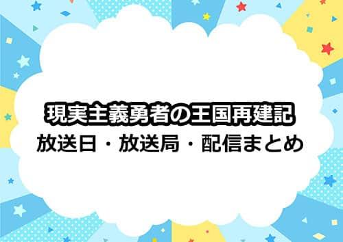 アニメ「現実主義勇者の王国再建記」の放送日・放送局・配信情報まとめ