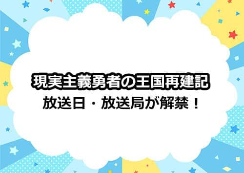 アニメ「現実主義勇者の王国再建記」の放送日・放送局が解禁!