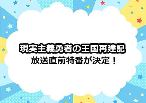 アニメ「現実主義勇者の王国再建記」の放送直前特番が配信決定!