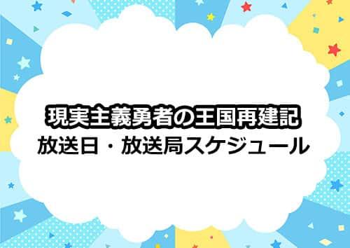 アニメ「現実主義勇者の王国再建記」の放送日・放送局スケジュール