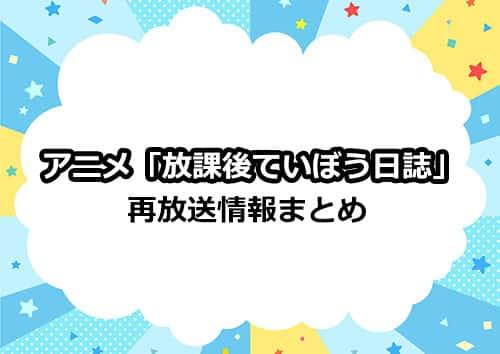 アニメ「放課後ていぼう日誌」の再放送情報まとめ