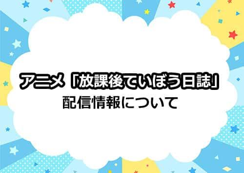 アニメ「放課後ていぼう日誌」の配信情報