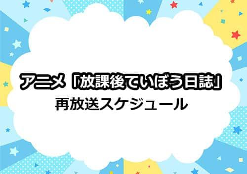 アニメ「放課後ていぼう日誌」の再放送スケジュール