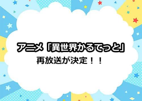 アニメ「異世界かるてっと」の再放送が決定!