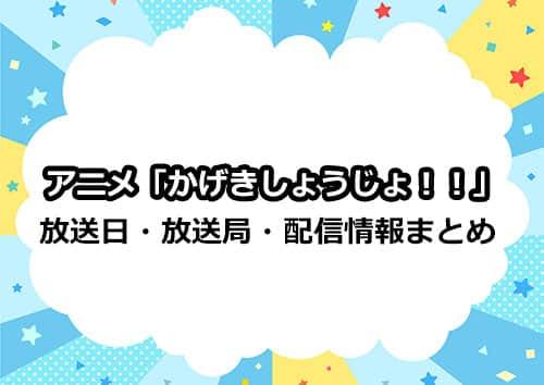 アニメ「かげきしょうじょ」の放送日・放送局・配信情報まとめ