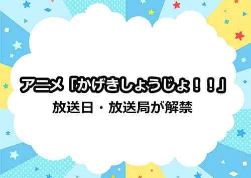 アニメ「かげきしょうじょ!!」の放送日・放送局が解禁!