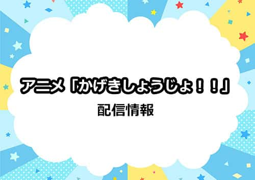 アニメ「かげきしょうじょ!!」の配信情報