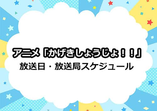 アニメ「かげきしょうじょ!!」の放送日・放送局スケジュール