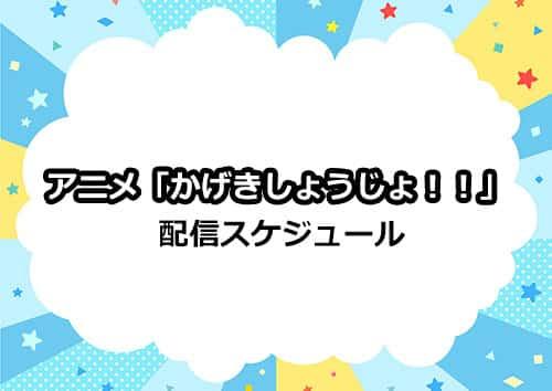 アニメ「かげきしょうじょ!!」の配信スケジュール