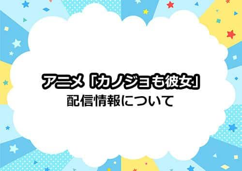 アニメ「カノジョも彼女」の配信情報