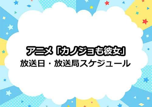 アニメ「カノジョも彼女」の放送日・放送局スケジュール