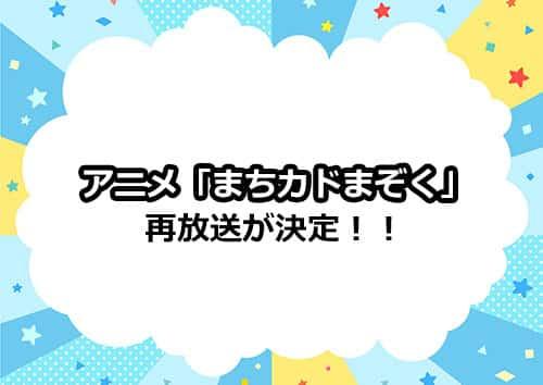 アニメ「まちカドまぞく」の再放送が決定!