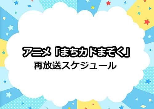アニメ第1期「まちカドまぞく」の再放送スケジュール」