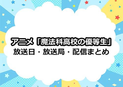 アニメ「魔法科高校の優等生」の放送日・放送局・配信情報まとめ