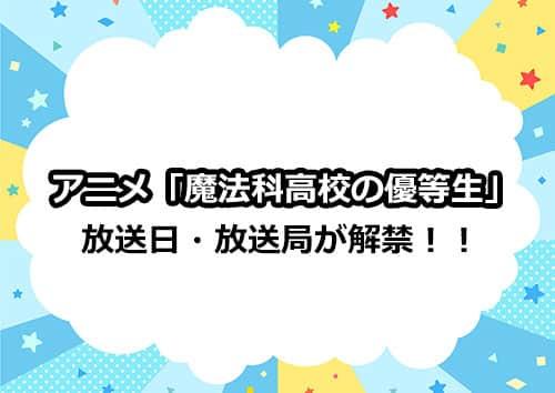 アニメ「魔法科高校の優等生」の放送日・放送局が解禁!