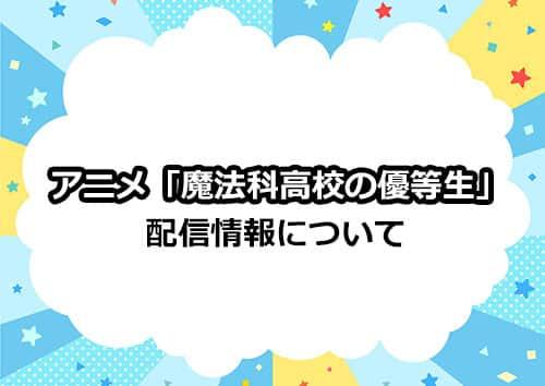 アニメ「魔法科高校の優等生」の配信情報