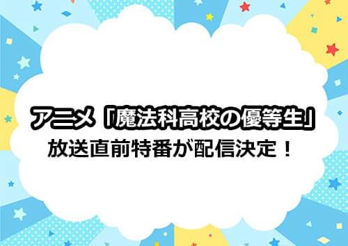 アニメ「魔法科高校の優等生」の放送直前特番が配信決定!