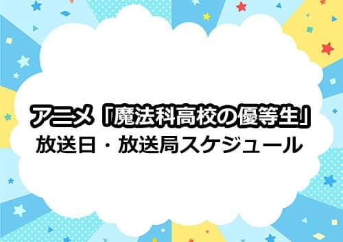 アニメ「魔法科高校の優等生」の放送日・放送局スケジュール