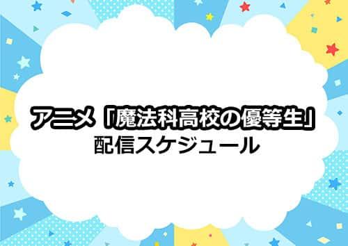 アニメ「魔法科高校の優等生」の配信スケジュール