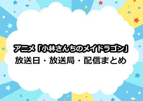 アニメ第2期「小林さんちのメイドラゴン」の放送日・放送局・配信情報まとめ