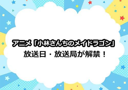 アニメ第2期「小林さんちのメイドラゴン」の放送日・放送局が解禁!