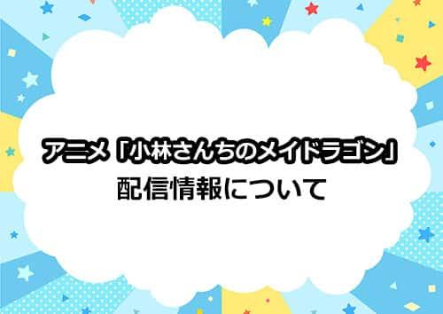 アニメ第2期「小林さんちのメイドラゴンS」の配信情報
