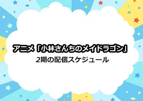 アニメ第2期「小林さんちのメイドラゴンS」の配信スケジュール