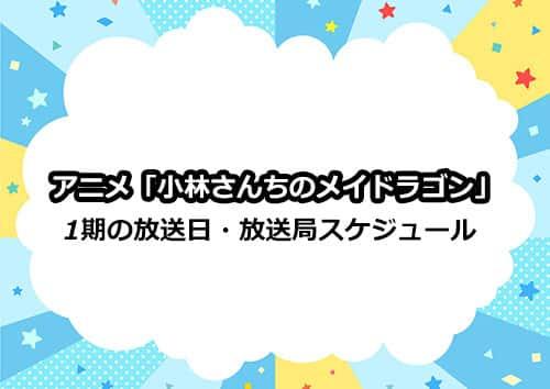 アニメ第1期「小林さんちのメイドラゴン」の放送日・放送局スケジュール