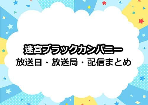 アニメ「迷宮ブラックカンパニー」の放送日・放送局・配信情報まとめ