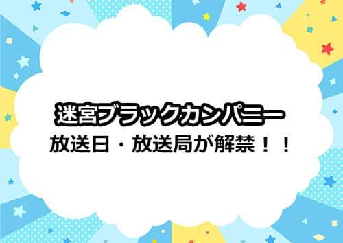 アニメ「迷宮ブラックカンパニー」の放送日・放送局が解禁!