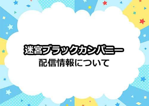アニメ「迷宮ブラックカンパニー」の配信情報