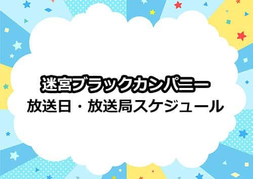 アニメ「迷宮ブラックカンパニー」の放送日・放送局スケジュール