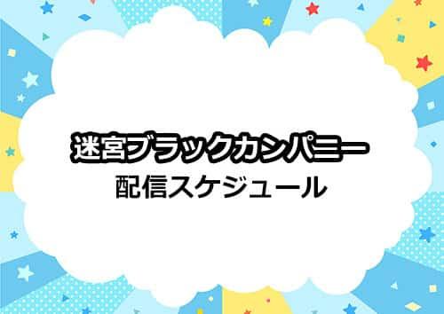アニメ「迷宮ブラックカンパニー」の配信スケジュール