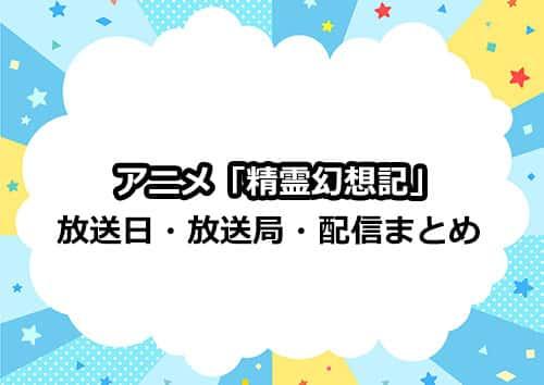 精霊幻想記の放送日・放送局・配信情報まとめ