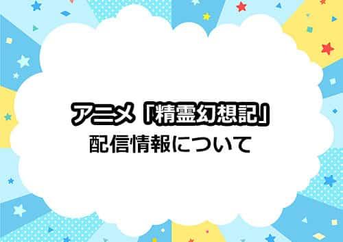 アニメ「精霊幻想記」の配信情報について
