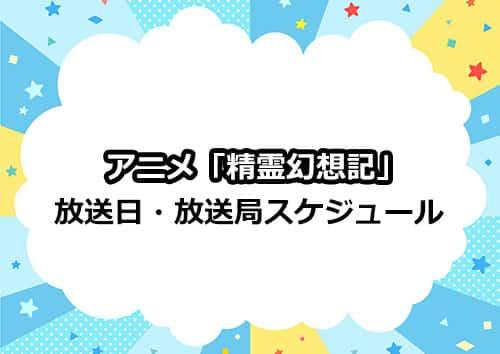 アニメ「精霊幻想記」の放送日・放送局スケジュール