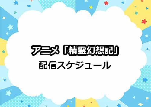 アニメ「精霊幻想記」の配信スケジュール