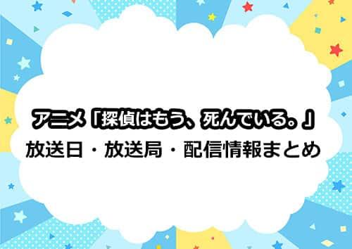 アニメ「たんもし」の放送日・放送局・配信情報まとめ