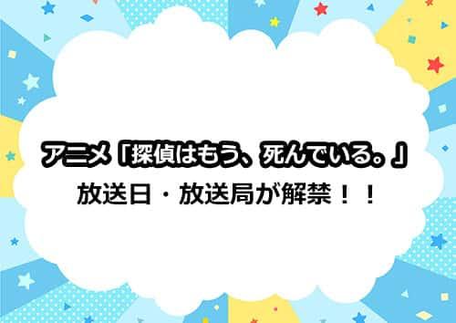 アニメ「たんもし」の放送日・放送局が解禁!