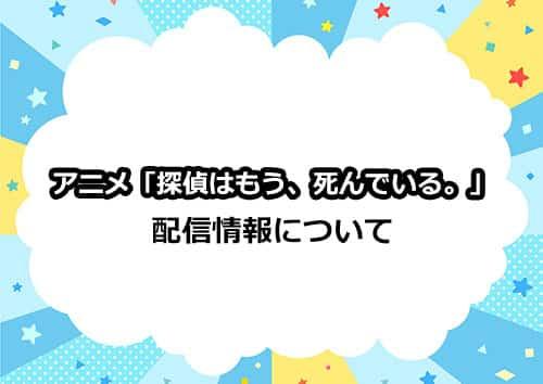 アニメ「たんもし」の配信情報について