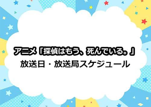 アニメ「たんもし」の放送日・放送局スケジュール