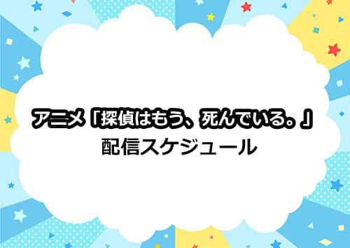 アニメ「たんもし」の配信スケジュール