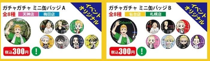 東京リベンジャーズ・ガチャガチャミニ缶バッジA・B