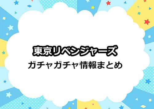 東京リベンジャーズのガチャガチャの設置店舗や発売情報まとめ