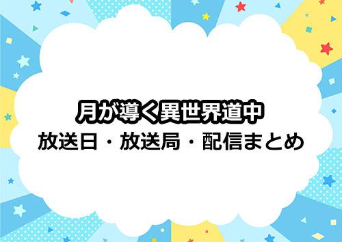 アニメ「月が導く異世界道中」の放送日・放送局・配信情報まとめ